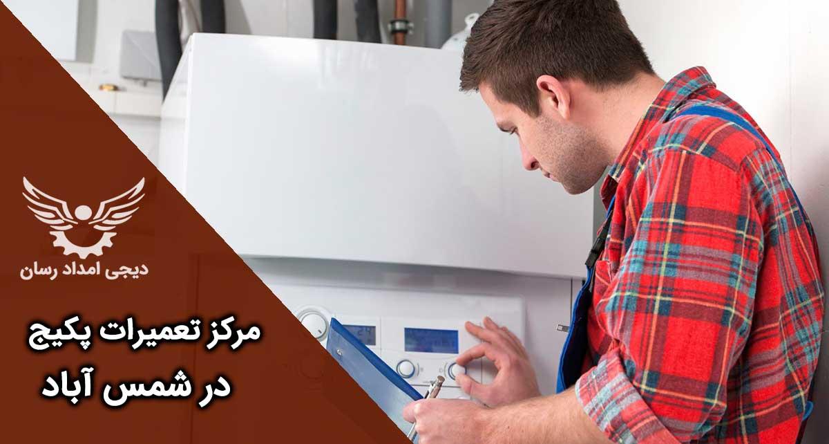 مرکز تعمیرات پکیج در شمس آباد