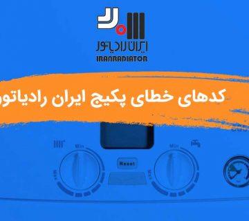 کدهای-خطای-پکیج-ایران-رادیاتور